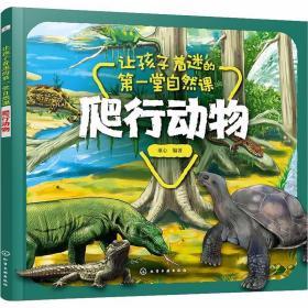 正版让孩子着迷的第一堂自然课 爬行动物