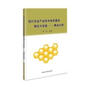 正版现代农业产业技术体系建设理论与实践:蜂业分册
