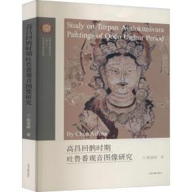 正版高昌回鹘时期吐鲁番观音图像研究