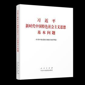 正版习近平新时代中国特色社会主义思想基本问题 精装