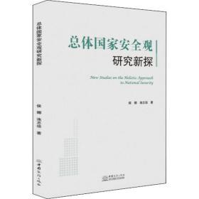 正版总体国家安全观研究新探