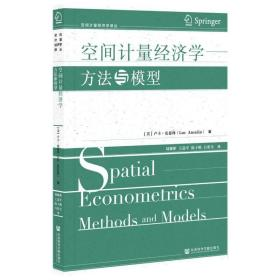 空间计量经济学(方法与模型)/空间计量经济学译丛