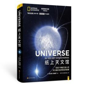"""正版纸上天文馆:天文界""""新华词典"""",写给大众的天文通识课"""