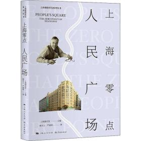 正版上海地情普及系列丛书:上海零点人民广场