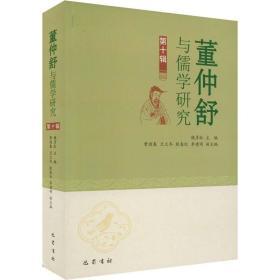 正版董仲舒与儒学研究(第十辑)