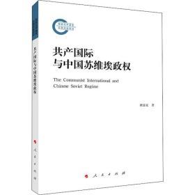 正版共产国际与中国苏维埃政权