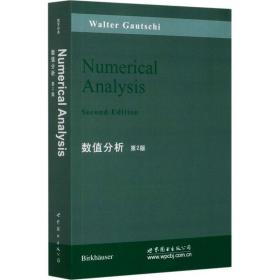 正版数值分析 第2版 大中专理科科技综合 (美)高奇