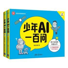 正版少年AI一百问