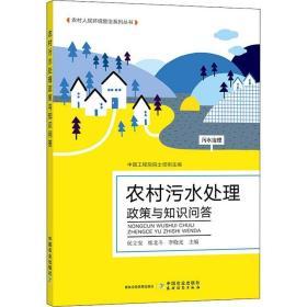 正版农村污水处理政策与知识问答/农村人居环境整治系列丛书