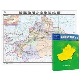 正版新疆维吾尔自治区地图(盒装2021版) 中国行政地图 中国地图