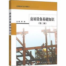 正版房屋设备基础知识(第二版)