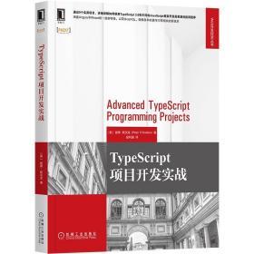 正版TypeScript项目开发实战