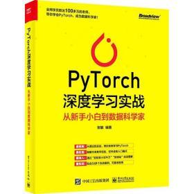 正版PyTorch深度学习实战:从新手小白到数据科学家(博文视点出品