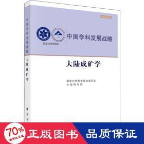 正版中国学科发展战略·大陆成矿学