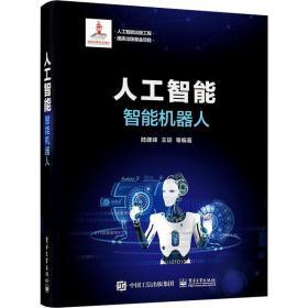 正版人工智能:智能机器人