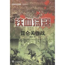 正版经典战史回眸抗战系列·铁血荡寇:昆仑关作战