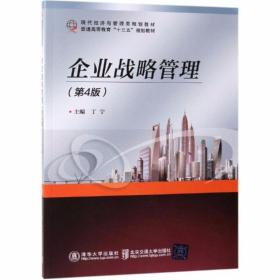 正版企业战略管理(第4版)