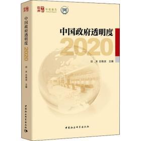 正版中国政府透明度(2020)