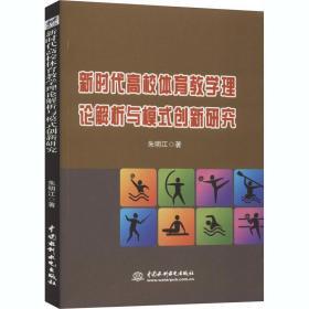 正版新时代高校体育教学理论解析与模式创新研究