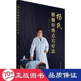 正版杨氏脏腑经络点穴疗 第3版 方剂学、针灸推拿 杨理存 王彦玲