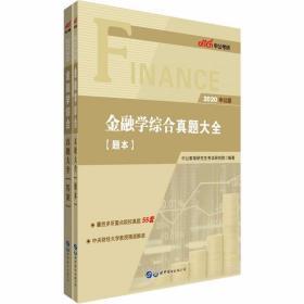 正版中公版·2019金融学综合真题大全
