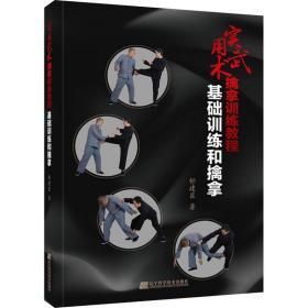 正版实用武术擒拿训练教程:基础训练和擒拿