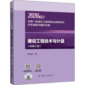 正版【2020一级造价模拟试卷】建设工程技术与计量(安装工程)