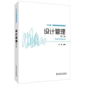 """正版""""十三五""""普通高等教育规划教材 设计管理(第二版)"""