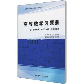 正版高等数学习题册(与《高等数学MATLAB版》配套使用)