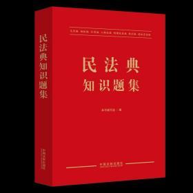 正版民法典知识题集