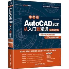 正版中文版AutoCAD2021从入门到精通(实战案例版)