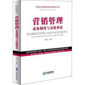 正版营销管理必备制度与表格典范