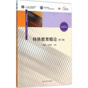 正版特殊教育概论 大中专文科文教综合 刘春玲 江琴娣 主编