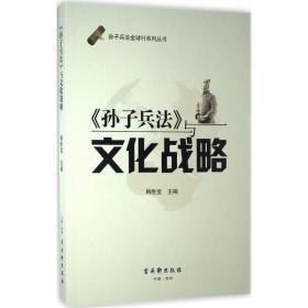 正版孙子兵法全球行系列丛书:《孙子兵法》与文化战略