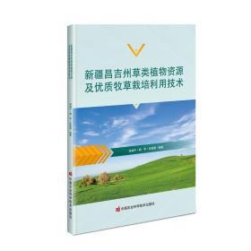 正版新疆昌吉州草类植物资源及优质牧草栽培利用技术 种植业 田福