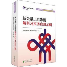 正版新金融工具准则解析及实务应用示例