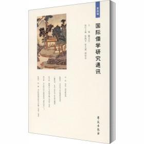 正版国际儒学研究通讯(第4辑)