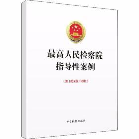 正版最高人民检察院指导性案例(第十批至第十四批)