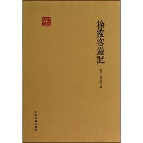 正版徐霞客游记 各国地理 (明)徐弘祖