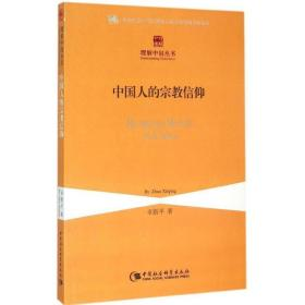正版中国人的宗教信仰