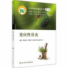 正版中医药临床循证丛书·变应性鼻炎