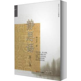 正版静思语 第2集 中国哲学 释证严