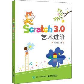正版Scratch3.0艺术进阶