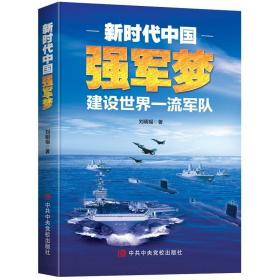 正版新时代中国强军梦:建设世界一流军队