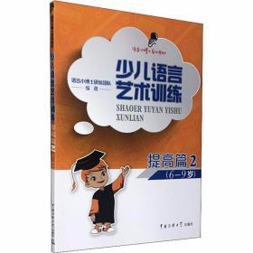 正版少儿语言艺术训练 提高篇 2