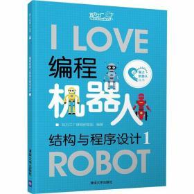 正版编程机器人结构与程序设计(1)/爱上机器人丛书