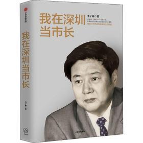 正版我在深圳当市长李子彬著中信出版社