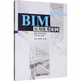 正版BIM应用优秀案例