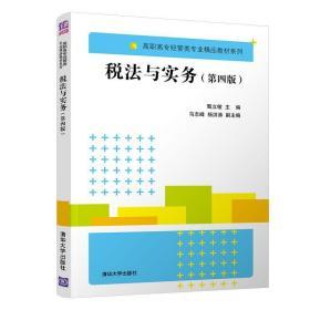 正版税法与实务(第四版)