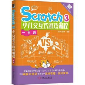 正版Scratch3少儿交互式游戏编程一本通